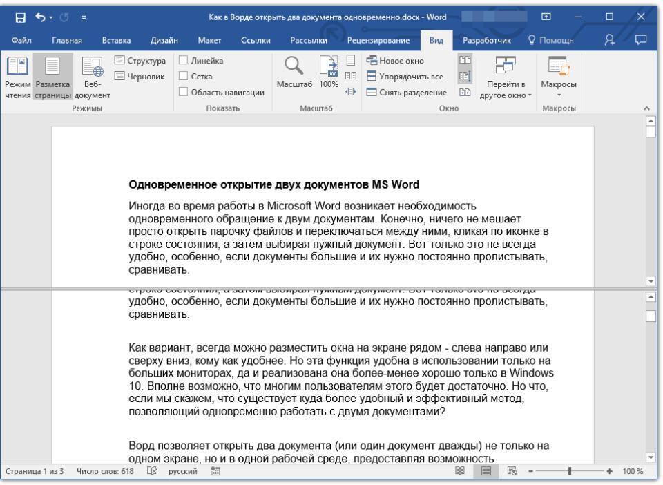 документ разделен в word