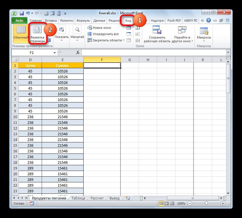 Переход в режим разметки страницы через кнопку на ленте в Microsoft Excel