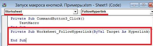 Рис. 9. Настройка заготовки кода путем выбора объекта – Worksheet и события – FollowHyperlink
