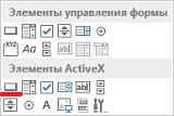 Рис. 3. Вставка кнопки, как элемента ActiveX