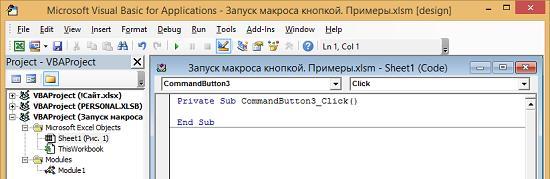 Рис. 5. Редактирование кода VBA, ассоциированного с Кнопкой ActiveX