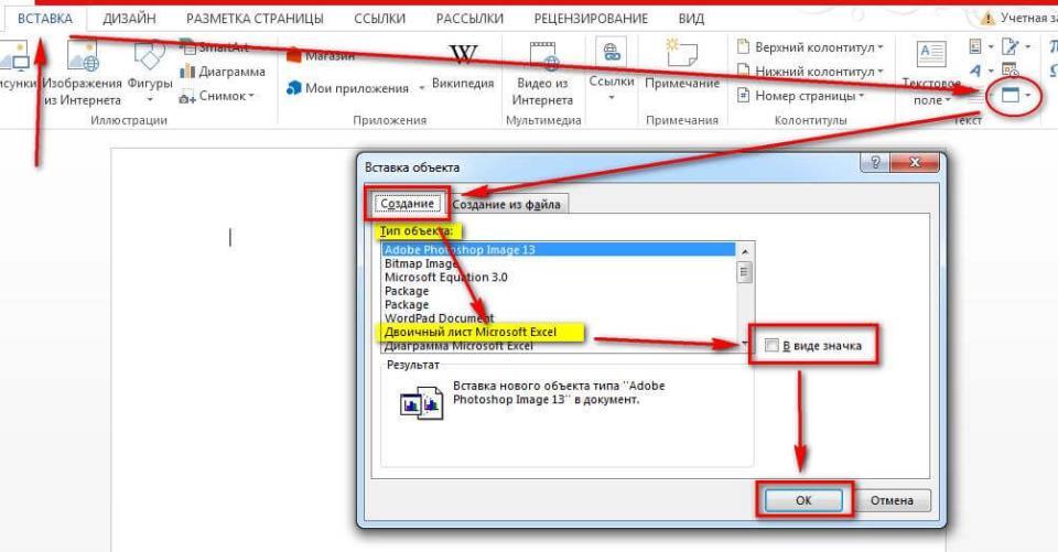 Создать новый файл и вставить как объект в документ Word