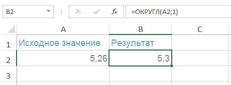 Функция ОКРУГЛ в Excel