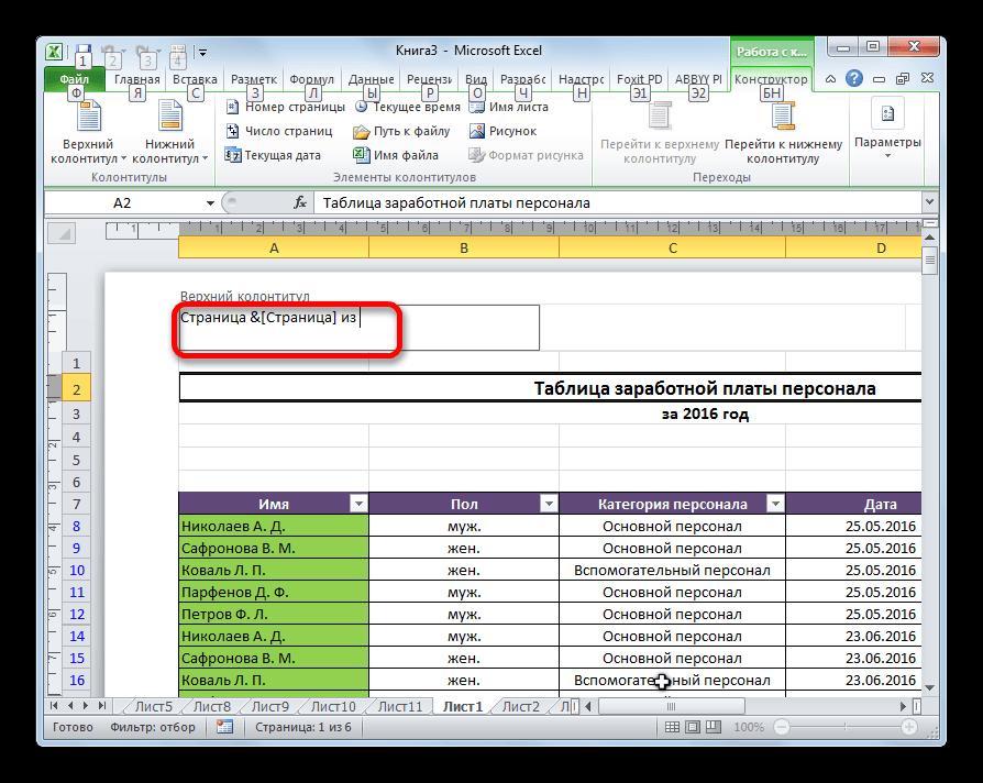 Страница из в Microsoft Excel