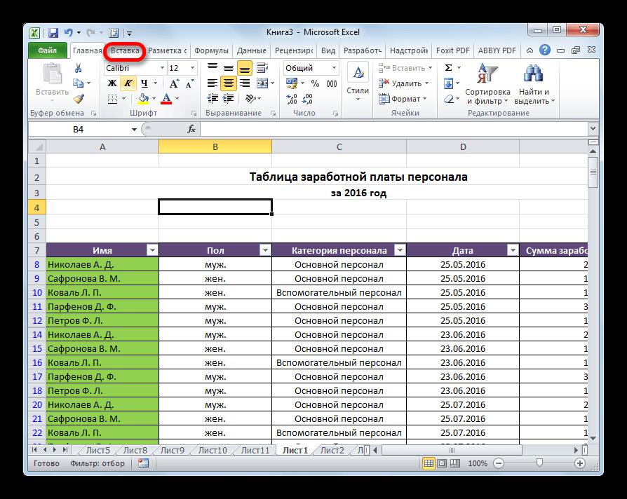 Переход во вкладку вставка в приложении Microsoft Excel