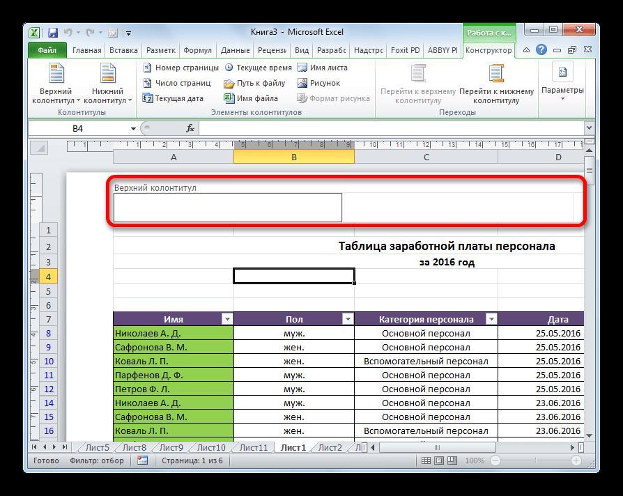 Колонтитулы в Microsoft Excel