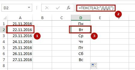 Den nedeli po date 3 Как определить в Excel день недели по дате