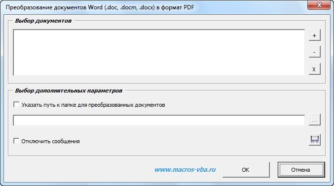 конвертер doc в pdf для word