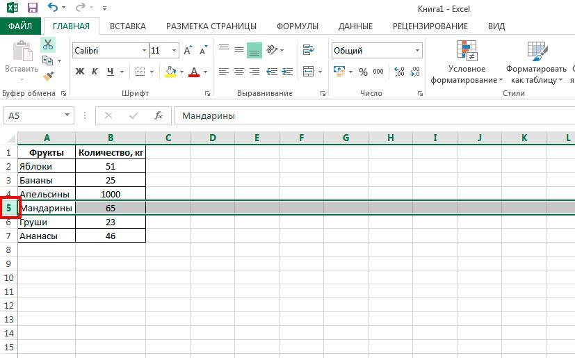 Чтобы выделить всю строку в Excel - щелкните по её номеру.