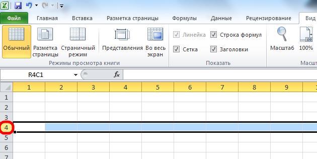 Закрепление строк Excel
