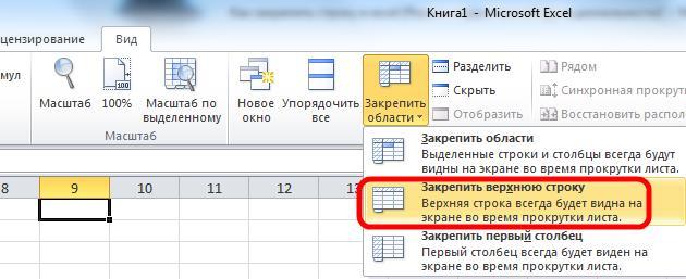 Как закрепить строки в Excel