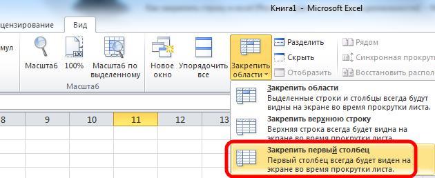 Как в Excel закрепить столбец