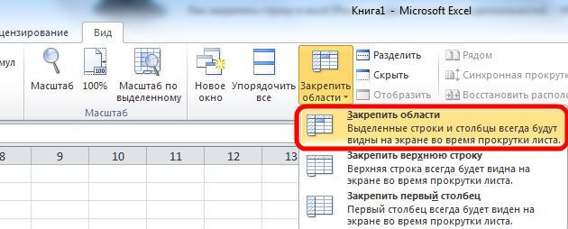 Закрепить область в Excel