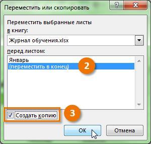 Копирование листов в Excel