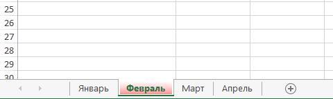 Изменение цвета ярлычка в Excel