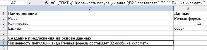 Функция СЦЕПИТЬ