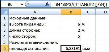 формулы в вычислениях в Excel