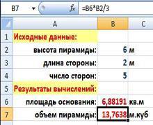 формулы для вычислений в Excel