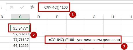 gen sluch chissel 3 Создаем генератор случайных чисел в Excel