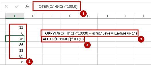 gen sluch chissel 4 Создаем генератор случайных чисел в Excel