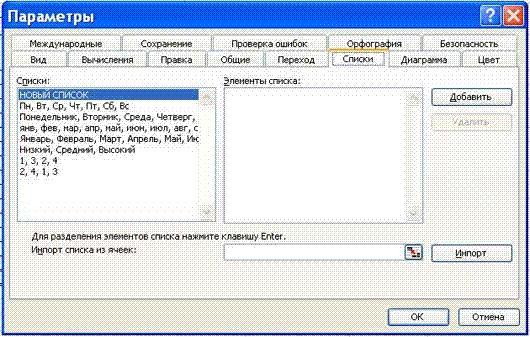 """Окно диалога """"Параметры"""" в Excel"""