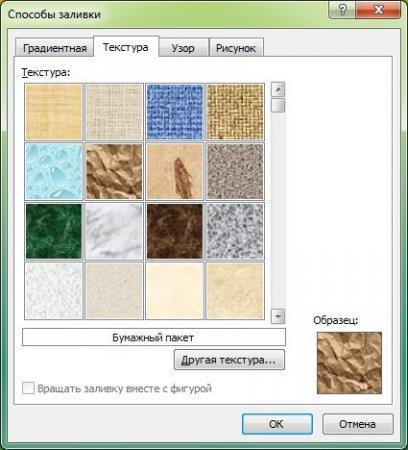 Выбор текстуры для заливки