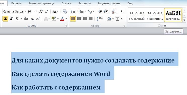 Установить стиль текста Заголовок