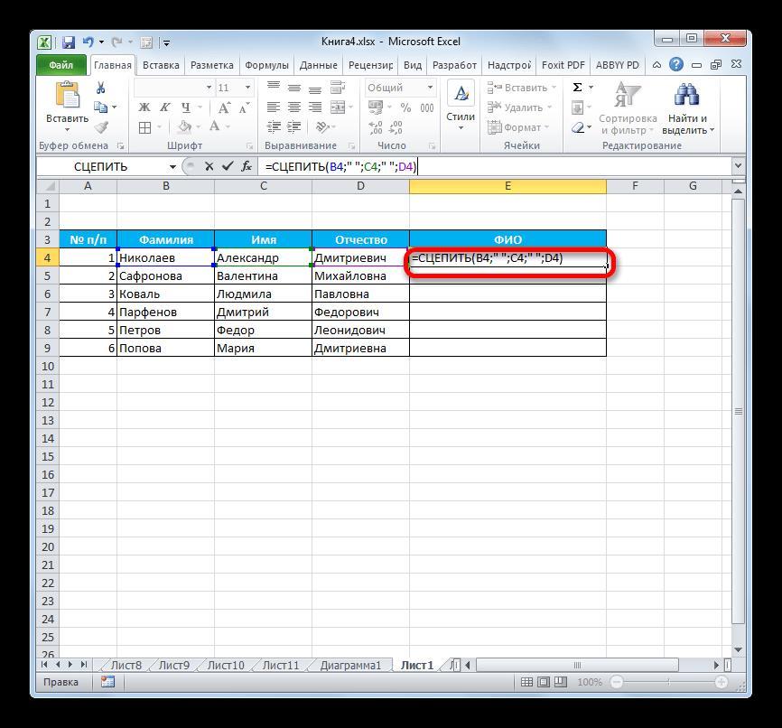 Изменения внесены в Microsoft Excel