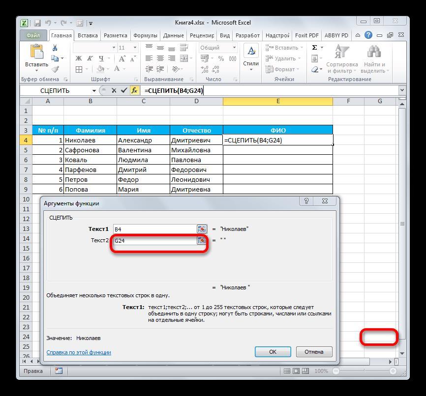Добавление пустого аргумента СЦЕПИТЬ в Microsoft Excel