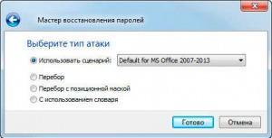 мастер-подбора-паролей