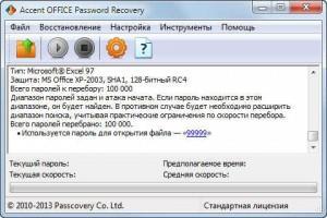 Подбор пароля в Excel 2003