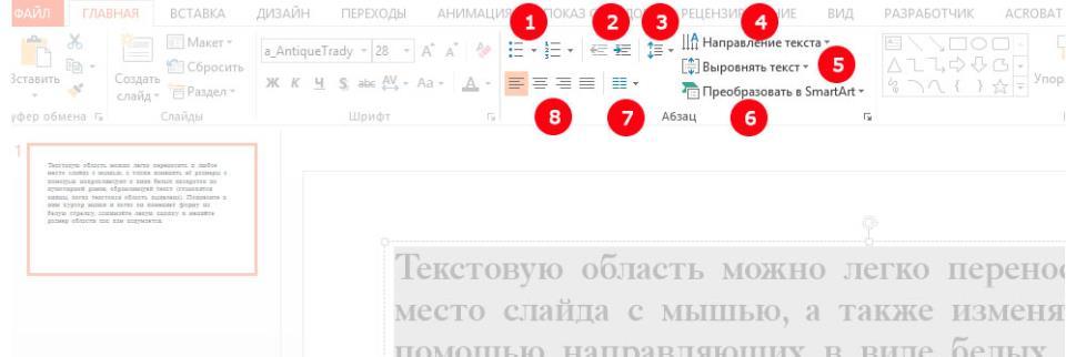 Форматирование блоков текста в PowerPoint