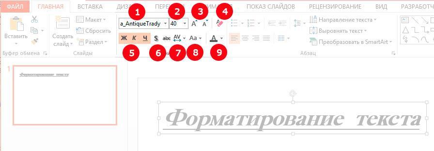 Форматирование надписей в PowerPoint