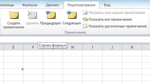 Работа с примечениями в Excel 2010 через Рецензирование