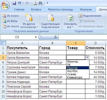 Выпадающий список значений ячейки Excel: выпадающий список