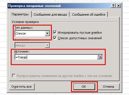 Выпадающий список значений ячейки Excel: выбор источника