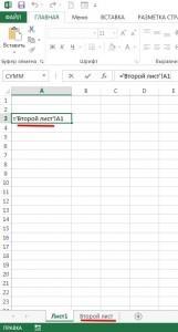Ссылка в формуле на ячейку другого листа