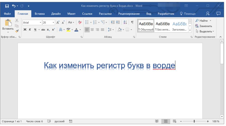 Как в предложениях word