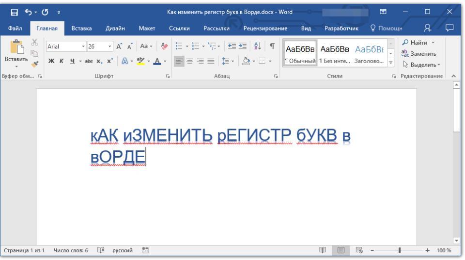 изменить регистр word