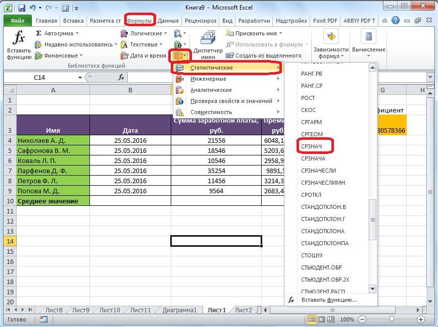 Запуск функции СРЗНАЧ через панель формул в Microsoft Excel