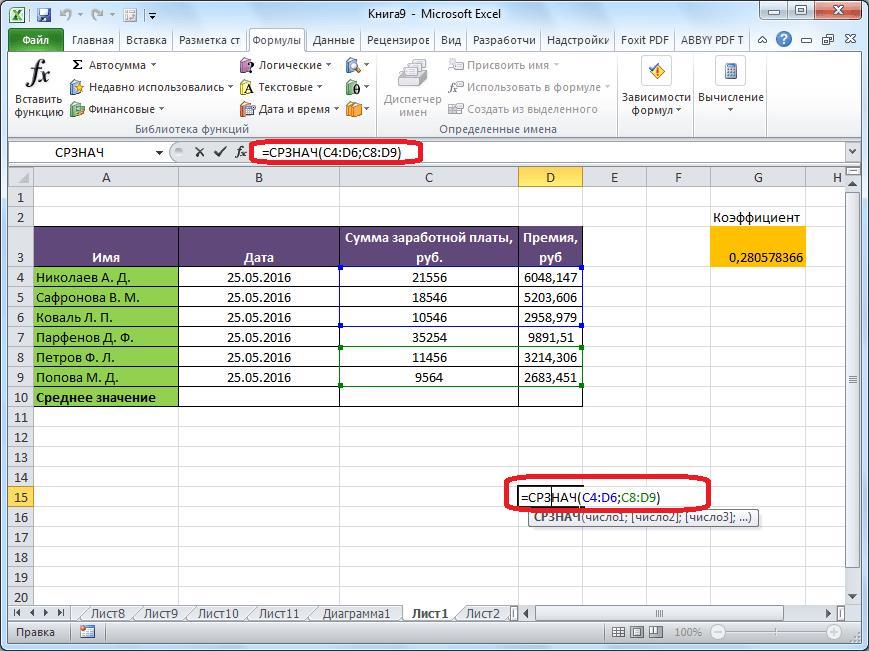Ручной ввод функции в Microsoft Excel