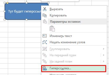 гиперссылка на объект Excel