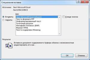 Вставка таблицы, как таблицы Excel