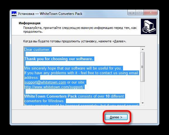 Информационное сообщение при установке программы WhiteTown Converters Pack