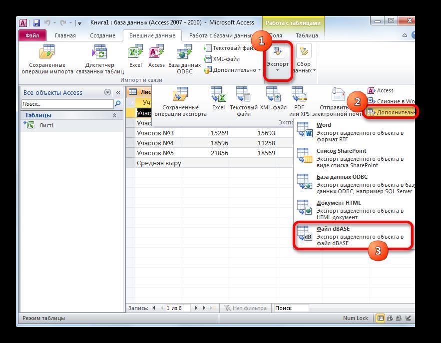 Переход к экспорту данных в Microsoft Access