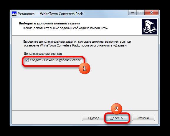 Создание значка на рабочем столе программы WhiteTown Converters Pack
