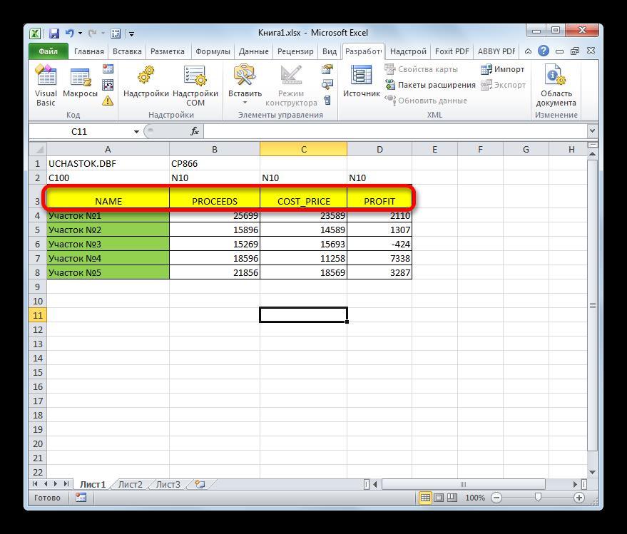 Переименования полей в Microsoft Excel
