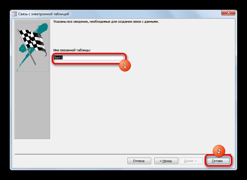 Третье окно связи с электронной таблицей в Microsoft Excel