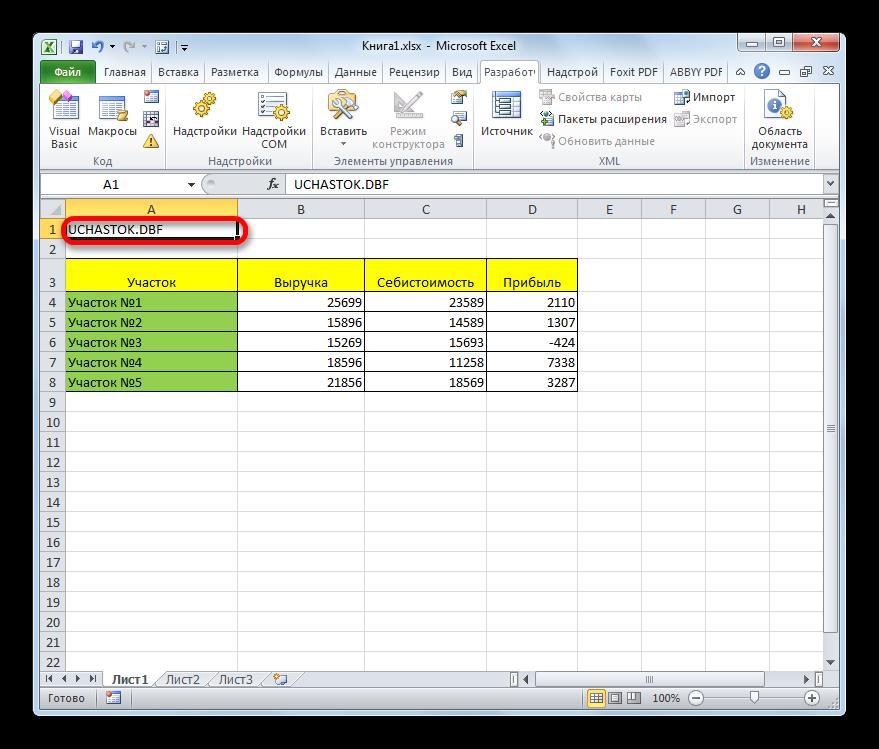Наименование файла DBF в Microsoft Excel