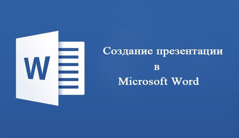 Редактор Microsoft Word